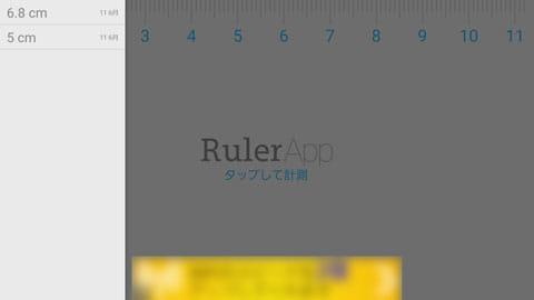 定規 (Ruler App):計測結果