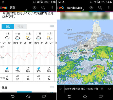 Weather Underground:時間毎の降水確率(左)雲の動きもチェック可能(右)