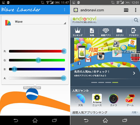 Wave Launcher:色変更画面(左)ブラウジング中でも別アプリを起動できる(右)