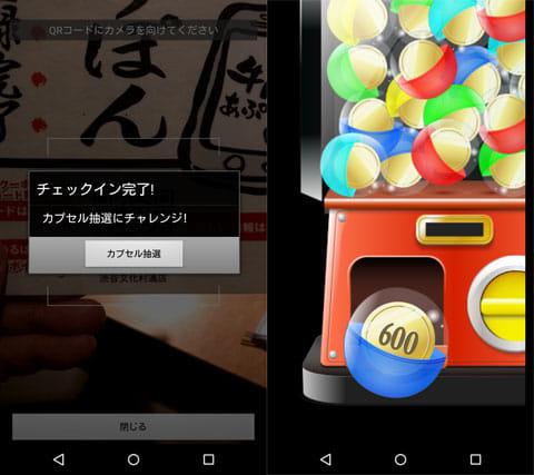 牛角公式アプリ:QRコードを読み込み(左)なんと600ポイントをゲット(右)