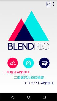 BlendPic:Blend photo:アプリトップ画面