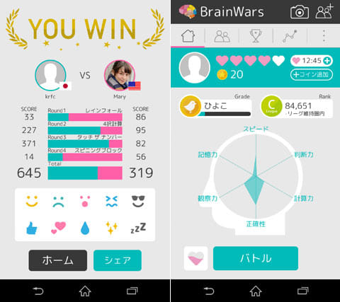 Brain Wars (ブレインウォーズ):対戦結果(左)能力分析画面(右)