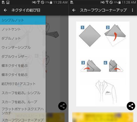 ネクタイの結び目:結び方の一覧(左)ポケットチーフのたたみ方(右)