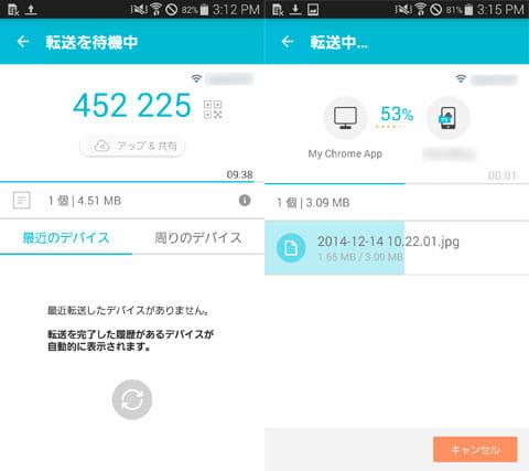 Send Anywhere (ファイル転送・受信):送信準備画面(左)送信中(右)