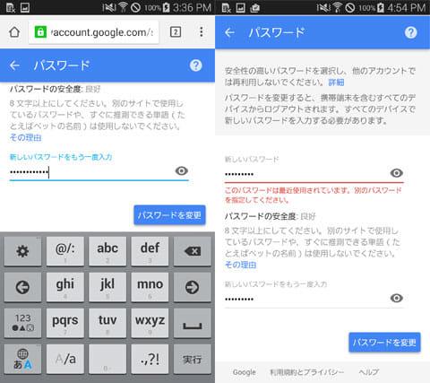 入力が完了し入力が完了したら「パスワードを変更」をタップ(左)パスワードの使い回しはできない模様(右)たら「パスワードを変更」をタップ(左)パスワードの使い回しはできない模様(右)