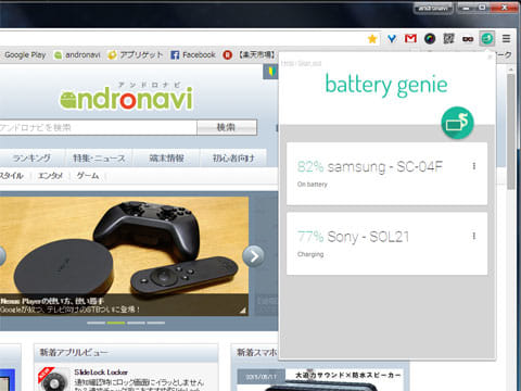 Battery Genie:使い方はアイコンをクリックするだけ
