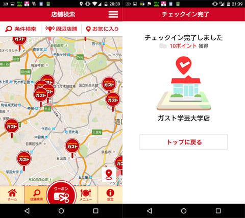 ガストアプリ お得なクーポンが使える無料アプリ:店舗マップ(左)チェックインするとポイントが貰える(右)