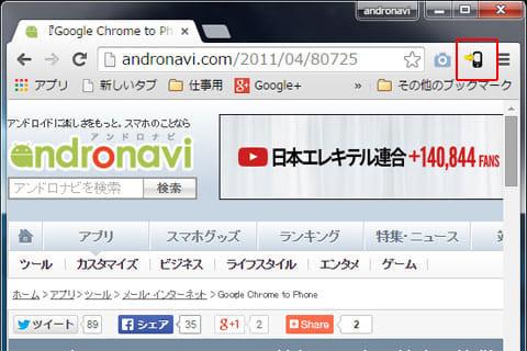Google Chrome to Phone 拡張機能:サイトを表示してアイコンをクリックするだけ