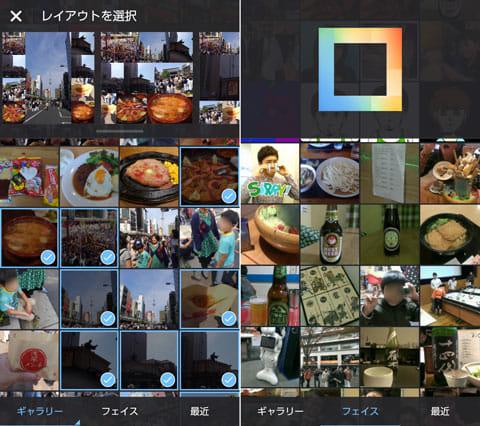 Layout from Instagram:写真は最大9枚まで選択可能(左)「フェイス」なのに、瓶ビールの写真が…謎だ(右)
