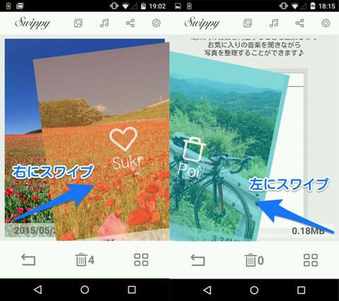 写真や画像を簡単整理♪-写真整理アプリSwippy:写真を右にスワイプした状態(左)写真を左にスワイプした状態(右)