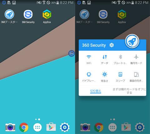 360 Security - アンチウイルス & ブースト:画面右端中央付近にあるのがフローティングウィジェット(左)トグルメニュー(右)