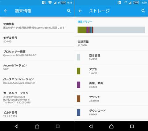 OSのバージョンは、Android 5.0.2(Lollipop)で、ストレージ容量は16GB
