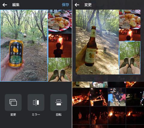 Layout from Instagram:写真をタップするとハンドルが表示される(右)写真の変更も可能(右)