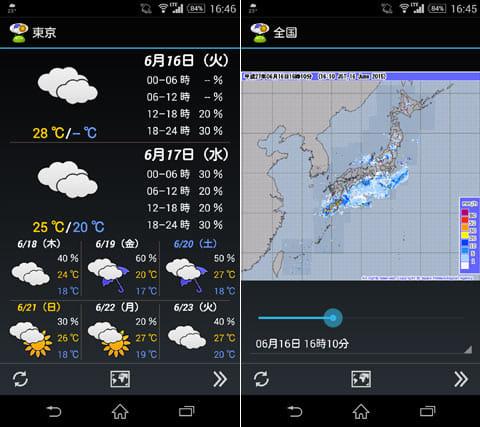 WeatherNow:天気予報画面(左)降雨量や雨雲レーダーも表示できる(右)