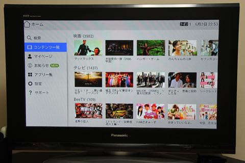 「dTVターミナル」の映像コンテンツ選択画面