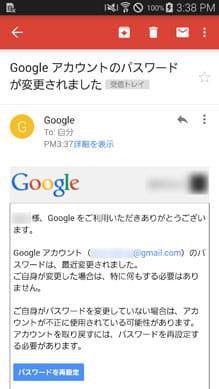 パスワード変更の通知メール