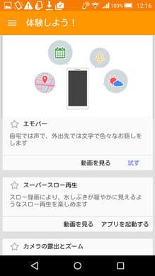 「SH-03G」の特徴的な機能をチェックできる「体験しよう!」アプリ