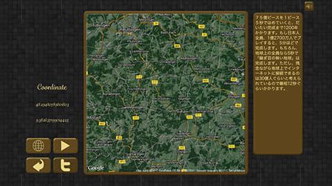 eamless Earth 75億ピース地球ジグソーパズル:クリア画面。右のコメントはヒントのほか、画面のように、このゲームの最短クリア時間が載っていることもある