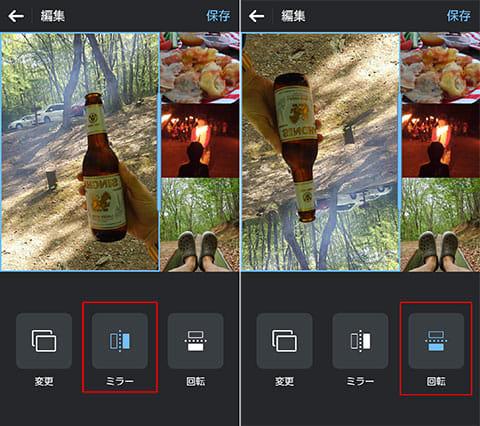 Layout from Instagram:「ミラー」で写真を左右反転(左)「回転」。「ビールがこぼれちゃうよ〜」ってそんなこたぁない(右)