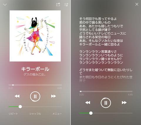 LINE MUSIC(ラインミュージック):プレイヤー画面でジャケットをタップすると(左)歌詞が表示された(右)