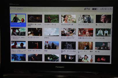 「dTV」と「dアニメチャンネル」を契約すれば、全てのコンテンツが視聴可能な「dTVターミナル」