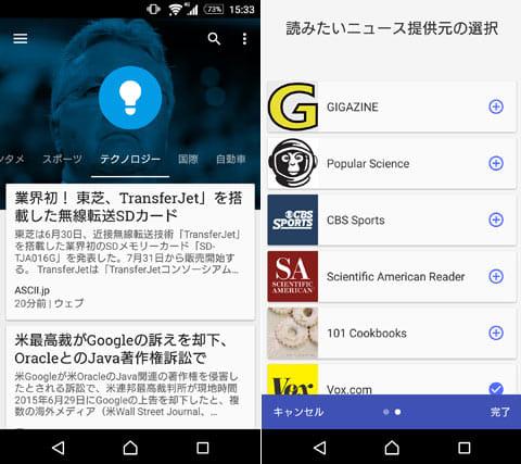 Google Play ニューススタンド:ニュースソースを追加して、より自分好みの情報を見られるようにカスタマイズ