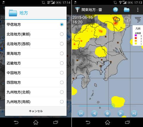レーダー・ナウキャスト - 降水(雨雲)・雷・竜巻:地域設定(左)落雷地域も表示(右)