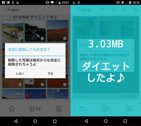 【写真や画像を簡単整理♪-写真整理アプリSwippy:削除実行画面(左)削除完了画面(右)