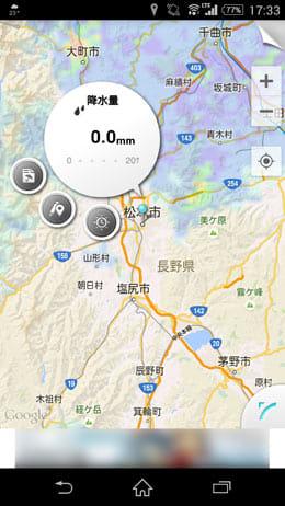 雨マップ:地図をベースに様々な情報を表示