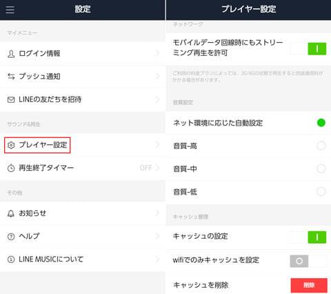 LINE MUSIC(ラインミュージック):メニューの「設定」画面(左)「プレイヤー設定」画面。音質を調整できる(右)