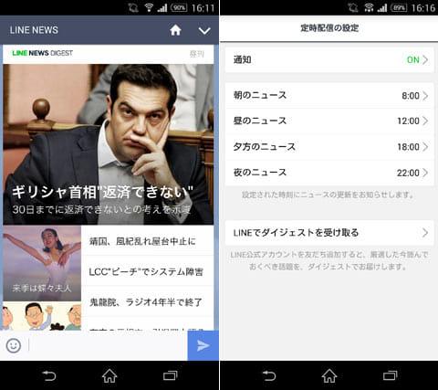 LINE公式ニュースアプリ / LINE NEWS:『LINE』に1日3回、ニュースダイジェストを通知(左)好きな時間にニュースの更新通知を設定できる(右)