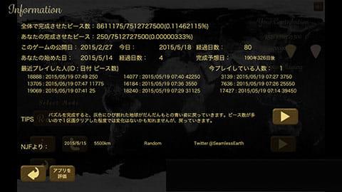 Seamless Earth 75億ピース地球ジグソーパズル:「i」ボタンでこのゲームの現在の状況がわかる。自分の完成したピースや完成予想日などが見られる