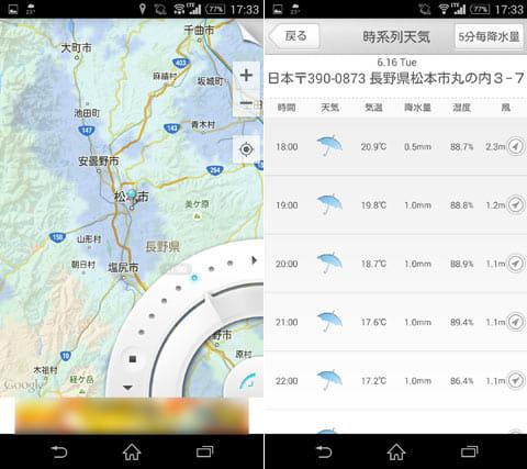 雨マップ:ダイヤル式のメニュー(左)通常の天気予報も表示できる(右)