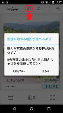 写真や画像を簡単整理♪-写真整理アプリSwippy:次回表示する写真選択画面