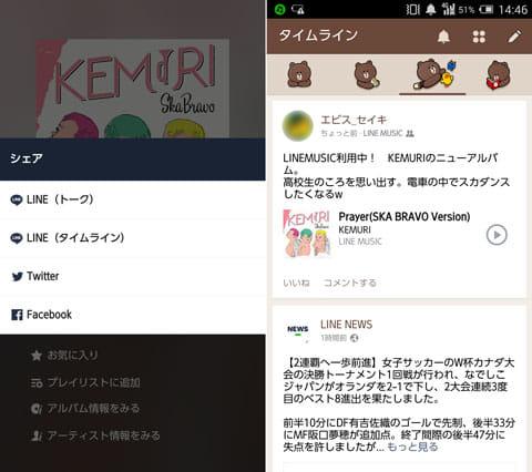 LINE MUSIC(ラインミュージック):プレイヤー画面のメニューから「シェア」を呼び出した(左)『LINE』のタイムラインに投稿(右)