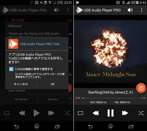 『USB Audio Recorder PRO』を利用してハイレゾ音源を楽しむ