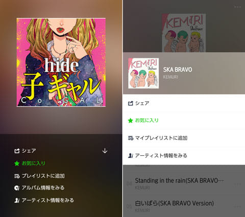 LINE MUSIC(ラインミュージック):曲を「お気に入り」に設定(左)アルバムを「お気に入り」に設定(右)