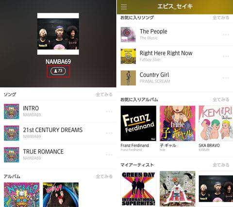 LINE MUSIC(ラインミュージック):アーティストをフォロー。フォロー数が表示される(左)「マイミュージック」画面。お気に入りやフォローしたアーティストが確認できる(右)