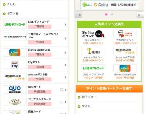 Gポイントは、Amazonギフト券他、色々なものに交換できる
