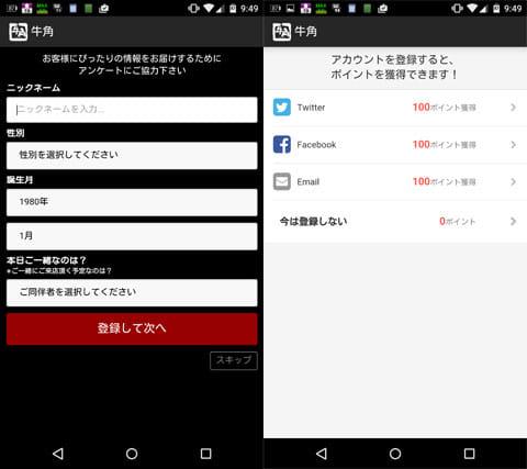 牛角公式アプリ:まずは会員登録(左)認証すると100ポイントもらえる(右)