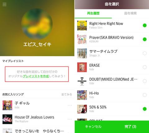 LINE MUSIC(ラインミュージック):「マイミュージック」画面からリストを作成できる(左)「視聴履歴」から選択できる(右)