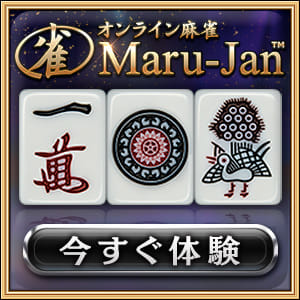 通常のMaru-Janバージョン