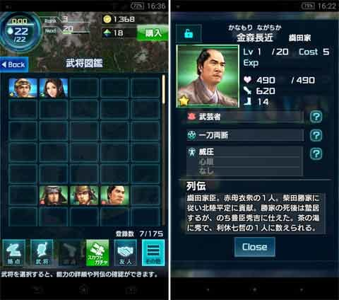 信長の野望 201X:手に入れたキャラクターには列伝が載っているため、遊びながら学べる