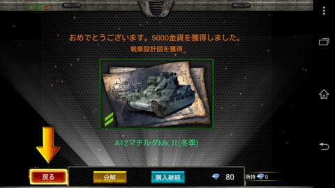 【戦艦の次はこれだ】機甲帝国:戦いに勝つと金貨や設計図が手に入る