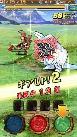 モンスターギア:双剣の連撃!!!