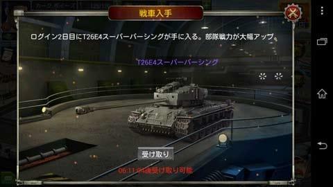 【戦艦の次はこれだ】機甲帝国:戦車を手に入れて強化する!かっこいい戦車に目がくらむ