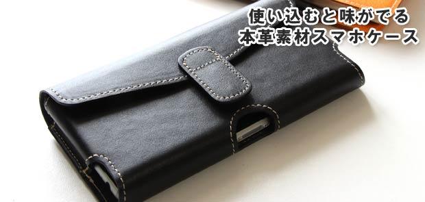 使い込むと味がでる本革素材スマホケース。男性ビジネスマンに最適なベルト取り付け型