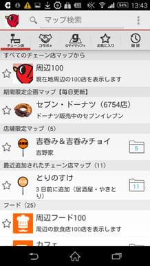 スマコン:メイン検索画面