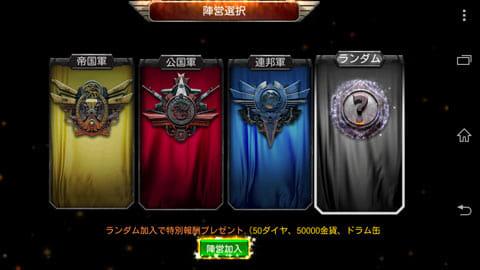 【戦艦の次はこれだ】機甲帝国:それぞれ希望の軍を選択。ランダムを選ぶと特別報酬がもらえる
