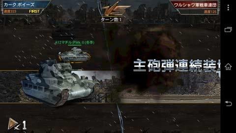 【戦艦の次はこれだ】機甲帝国:戦闘シーンは圧巻のひとこと!